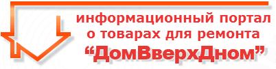 ДомВверхДном
